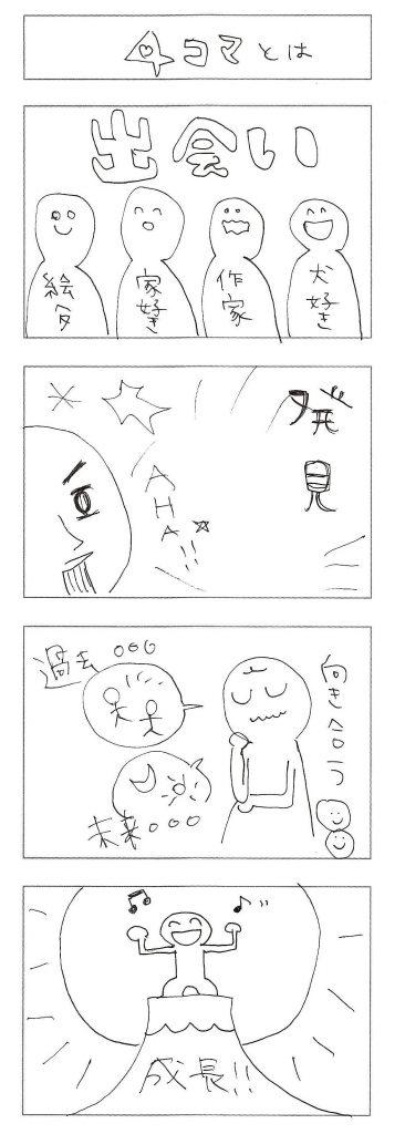 原さん 4コマ