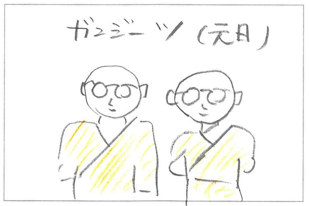 4コマ 元日