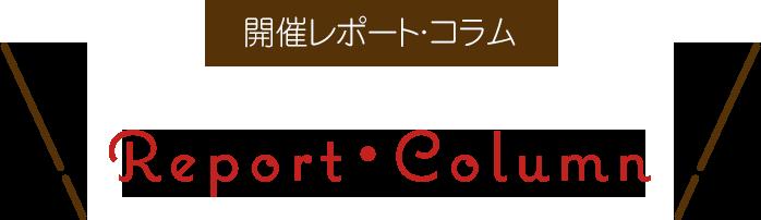 開催レポート・コラム
