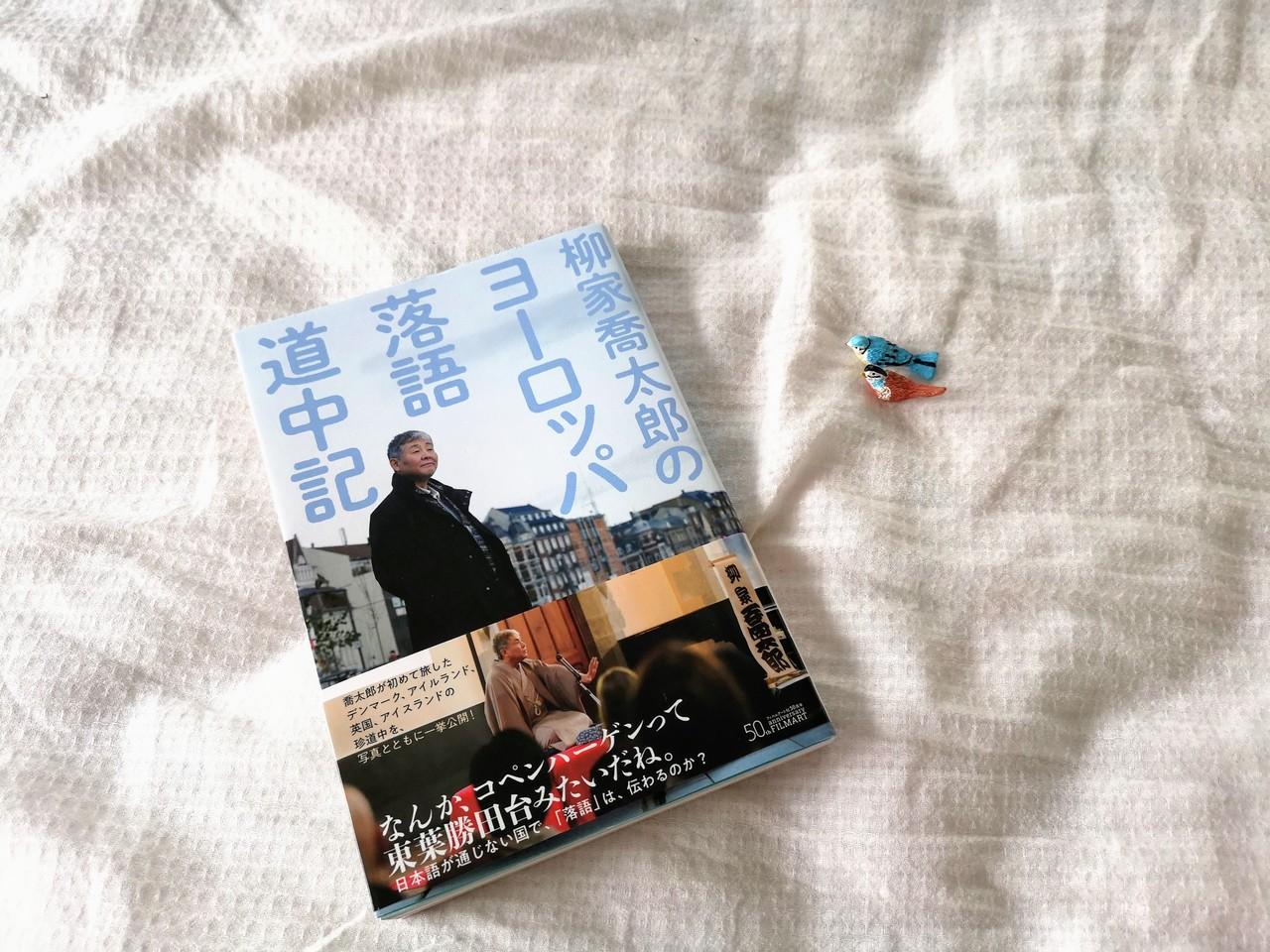 柳家喬太郎のヨーロッパ落語道中記