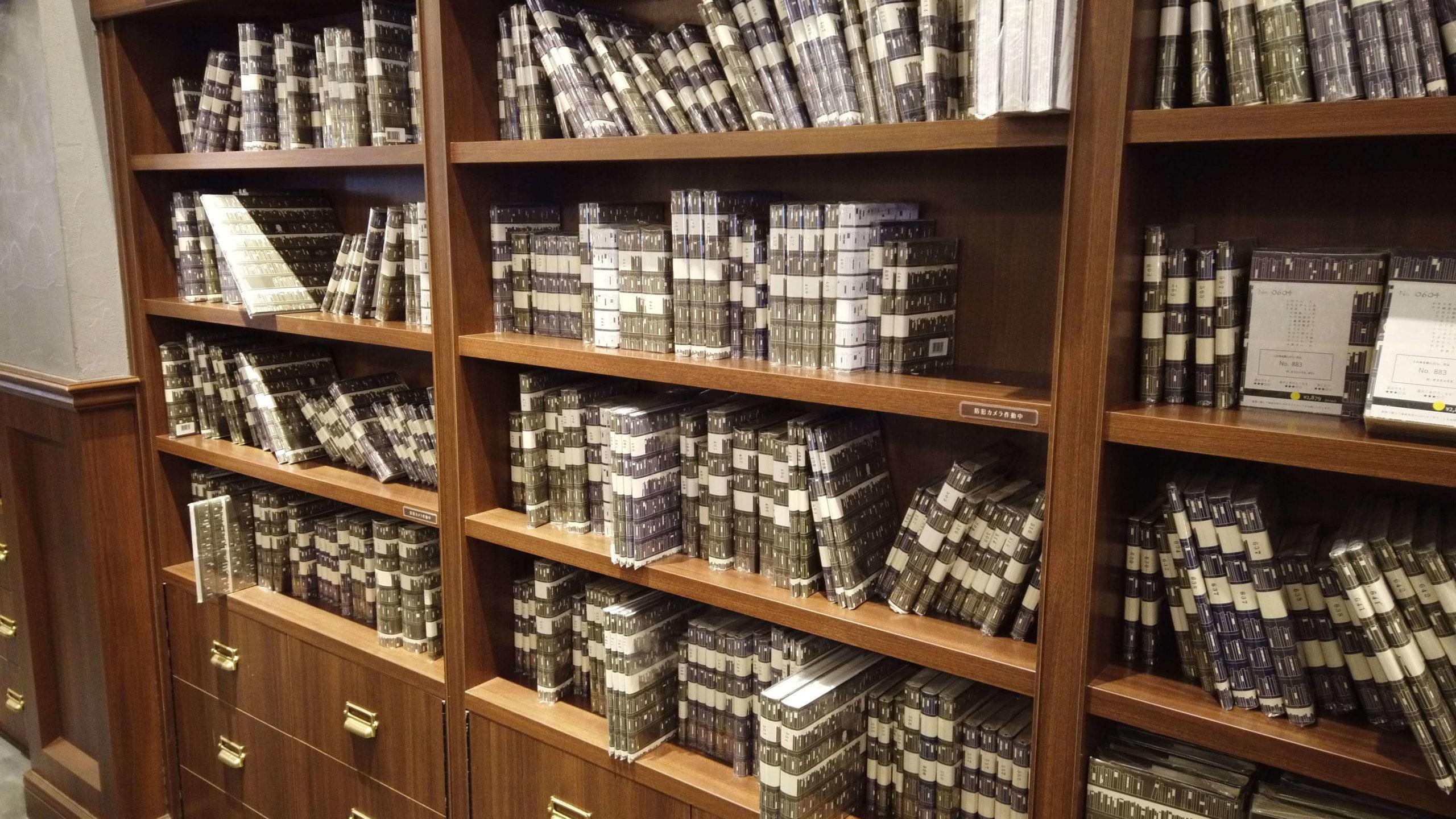 カバーがかかった本が並んでいる本棚