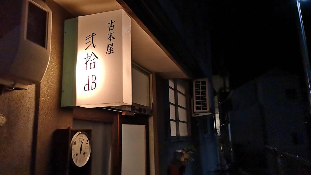 弐拾db ニジュウデシベル