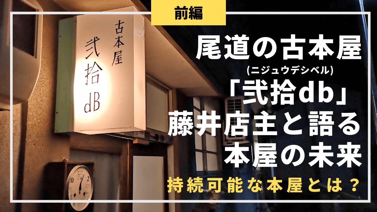 尾道 本屋