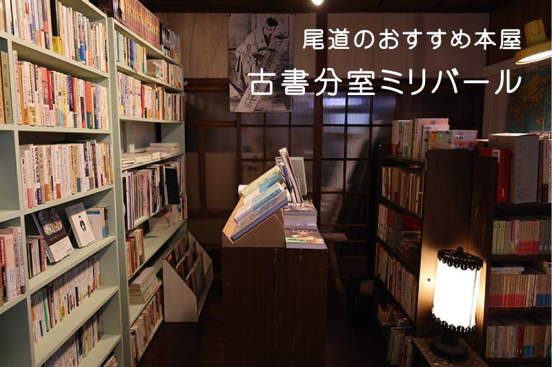 尾道 本屋 古書分室ミリバール