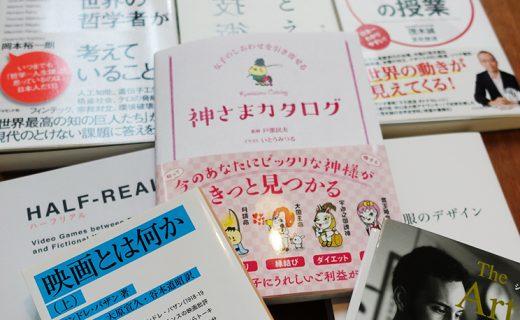 読書しない読書会14回レポート