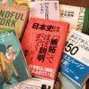 読書しない読書会20回