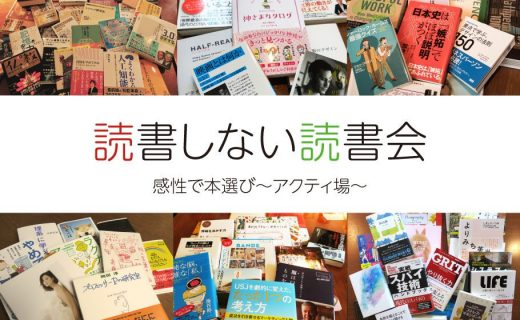 読書しない読書会20170604