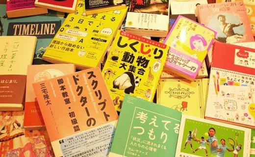 読書しない読書会での購入本