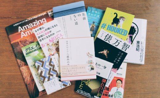 読書しない読書会 第23回